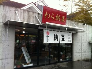 株式会社フクダ 那須直営店