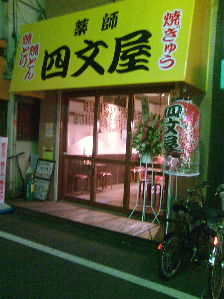 四文屋 鷺宮店