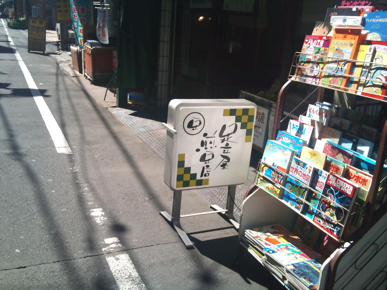 足立屋煎豆店