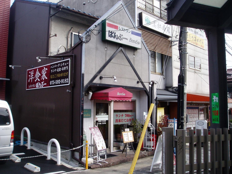 レストランばんぶー