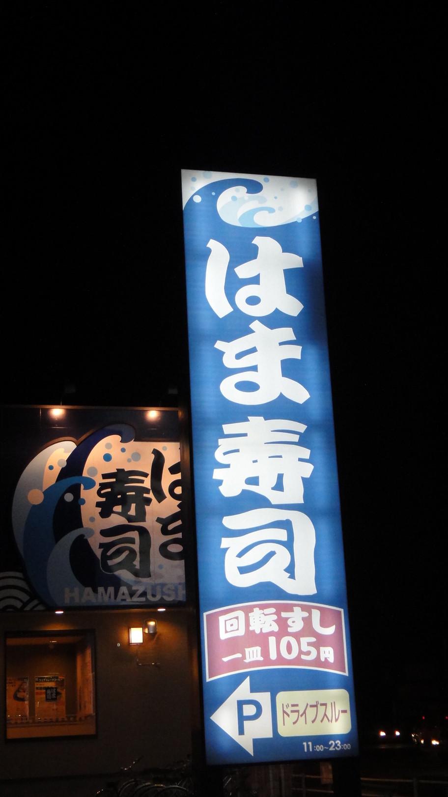 はま寿司 四日市羽津店