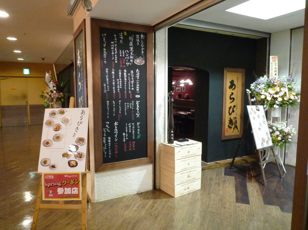 8-cafe 京王八王子店