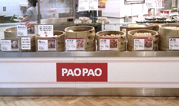 パオパオ 日吉店