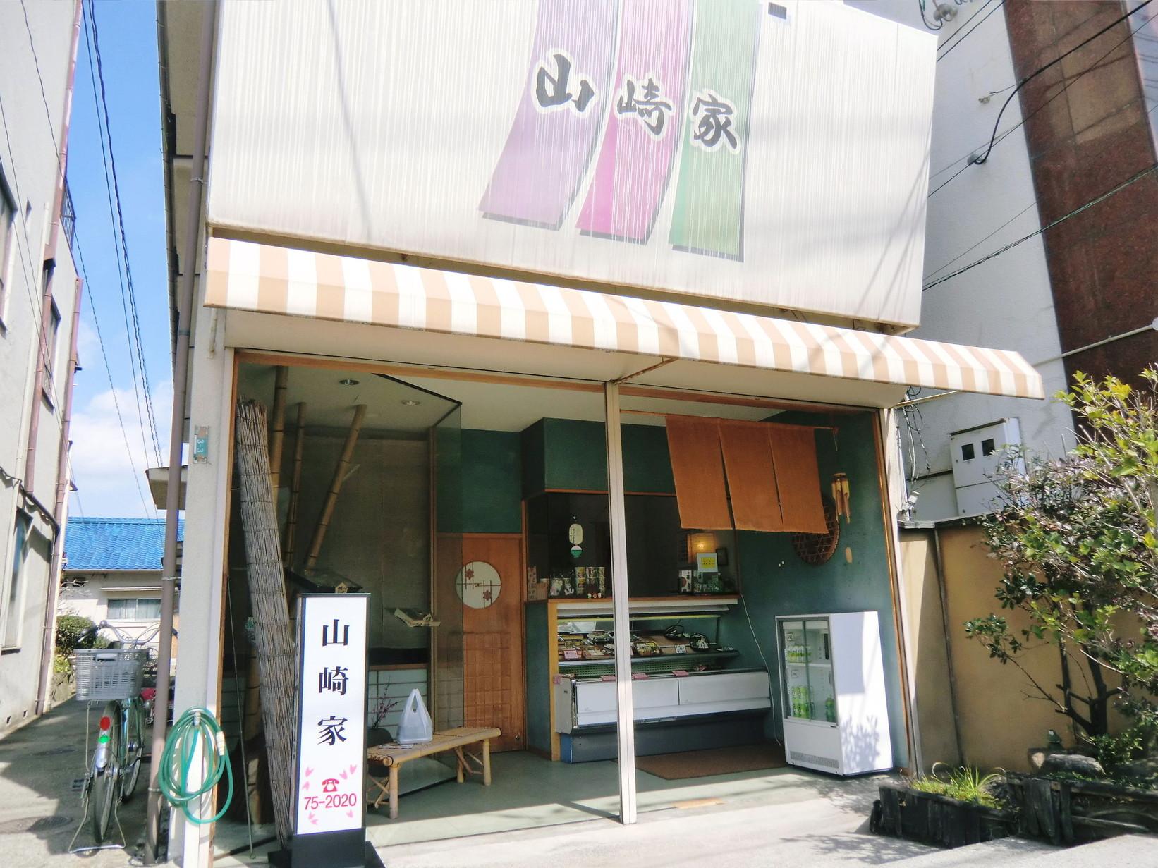 山崎家 広店