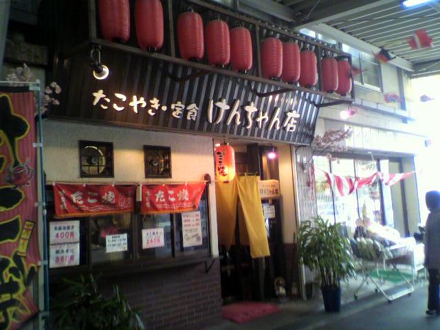 けんちゃん店