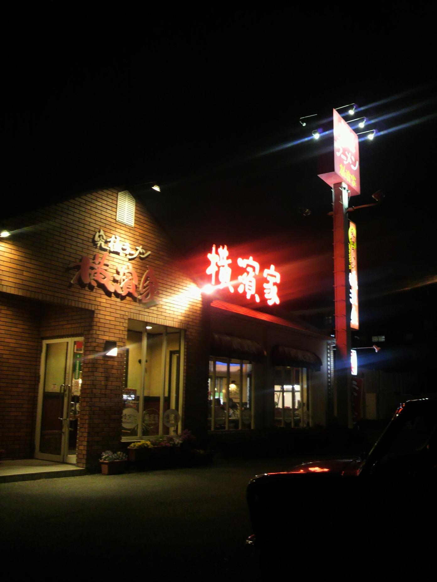 横濱家 すみれが丘店
