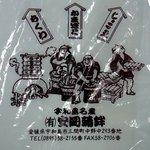 安岡蒲鉾 道の駅店 - 宇和島名産の安岡蒲鉾さんです。