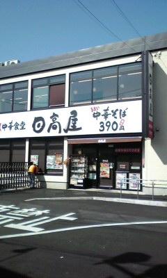 日高屋 JR馬橋東口店