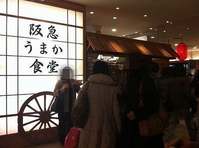 道頓堀 くくる 博多阪急店