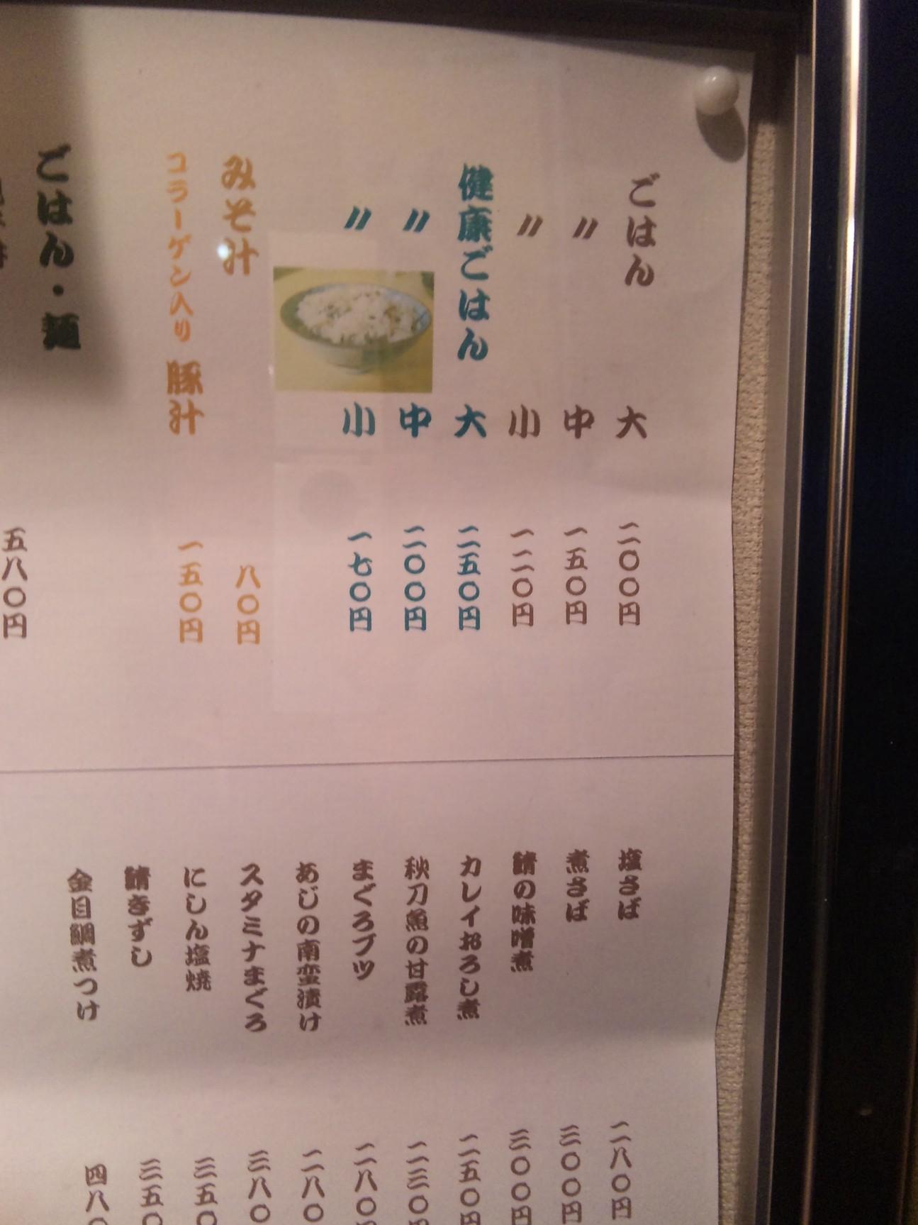 錦糸町小町食堂