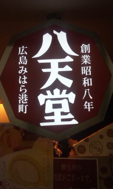 八天堂 秋葉原メトロピア店