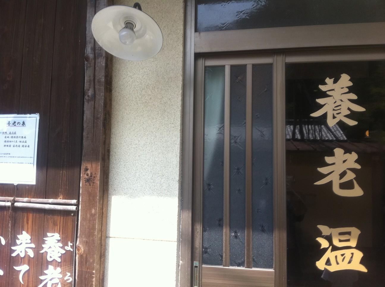 養老温泉 本館