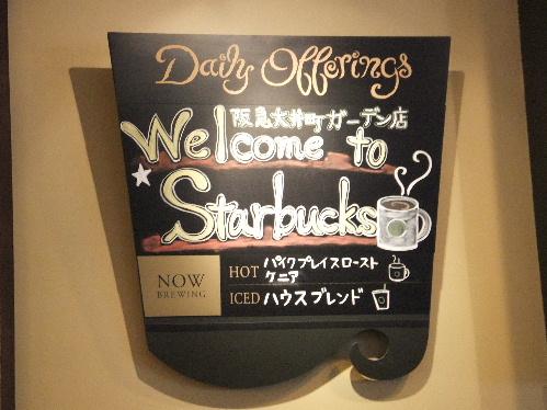 スターバックスコーヒー 阪急大井町ガーデン店
