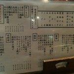 村上水軍 - 【2011/3再訪】カウンターの上のメニューですよ。さぁ食べ捲くりますよ!!