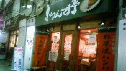 ふらんす亭 赤羽店