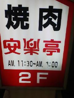 安楽亭 稲毛駅前店