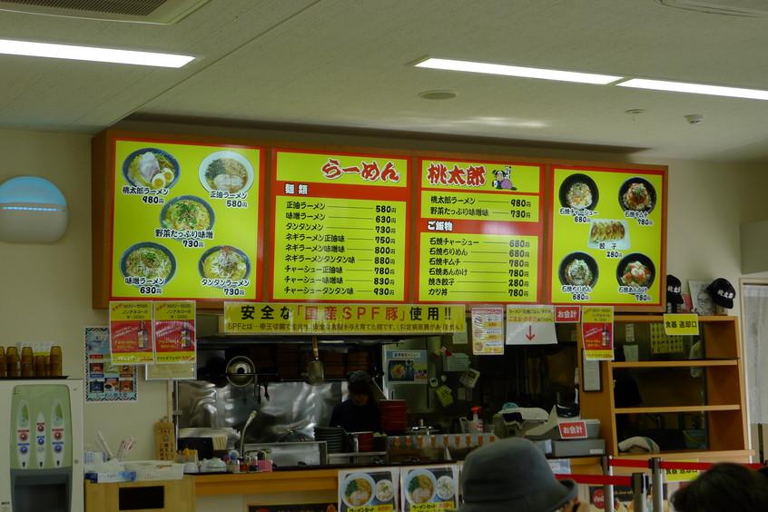 麺屋桃太郎