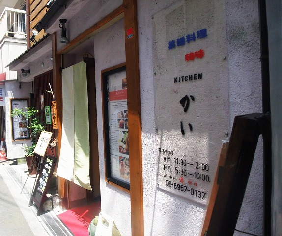 韓味Kitchenかい
