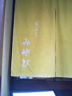 天ぷらみやび