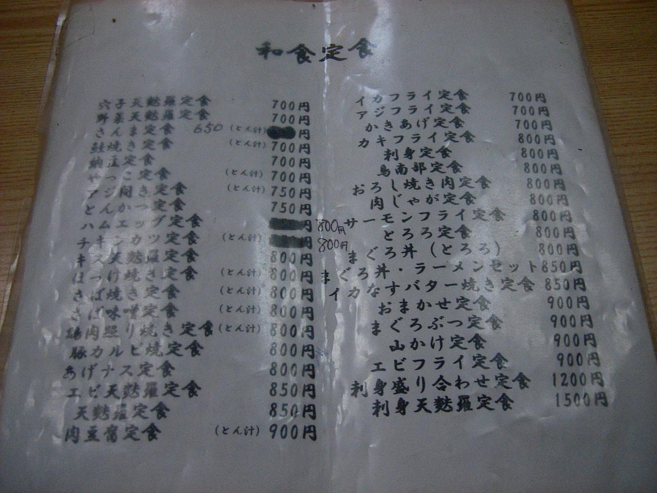 中華和食 千里