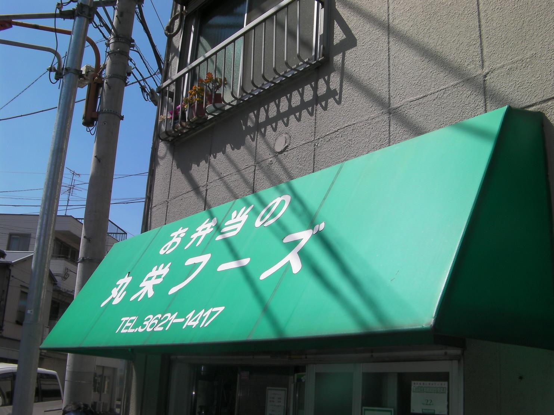 丸栄フーズ