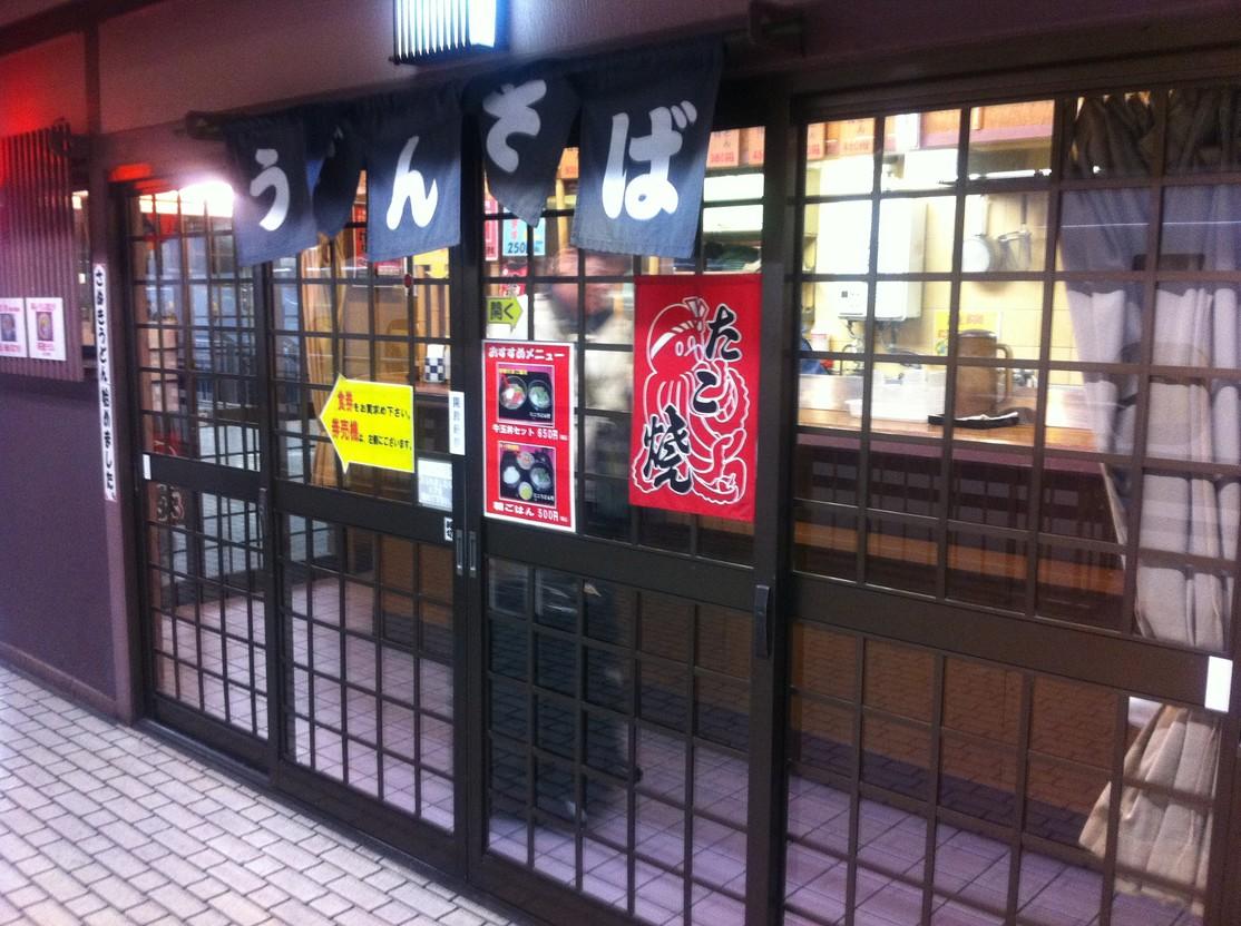 グル麺 新大阪下り