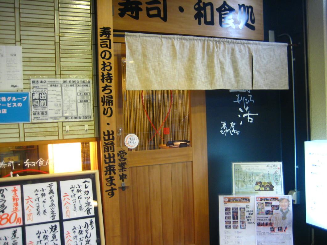 寿司・和食処 盛浩 東店