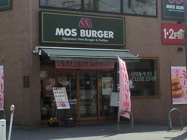 モスバーガー 枚方市駅店