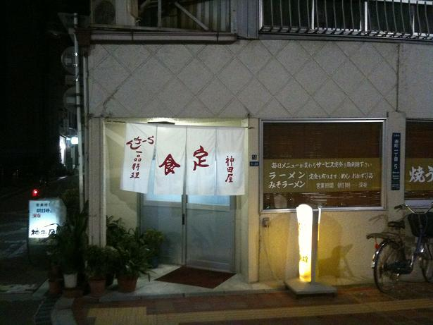 神田屋食堂