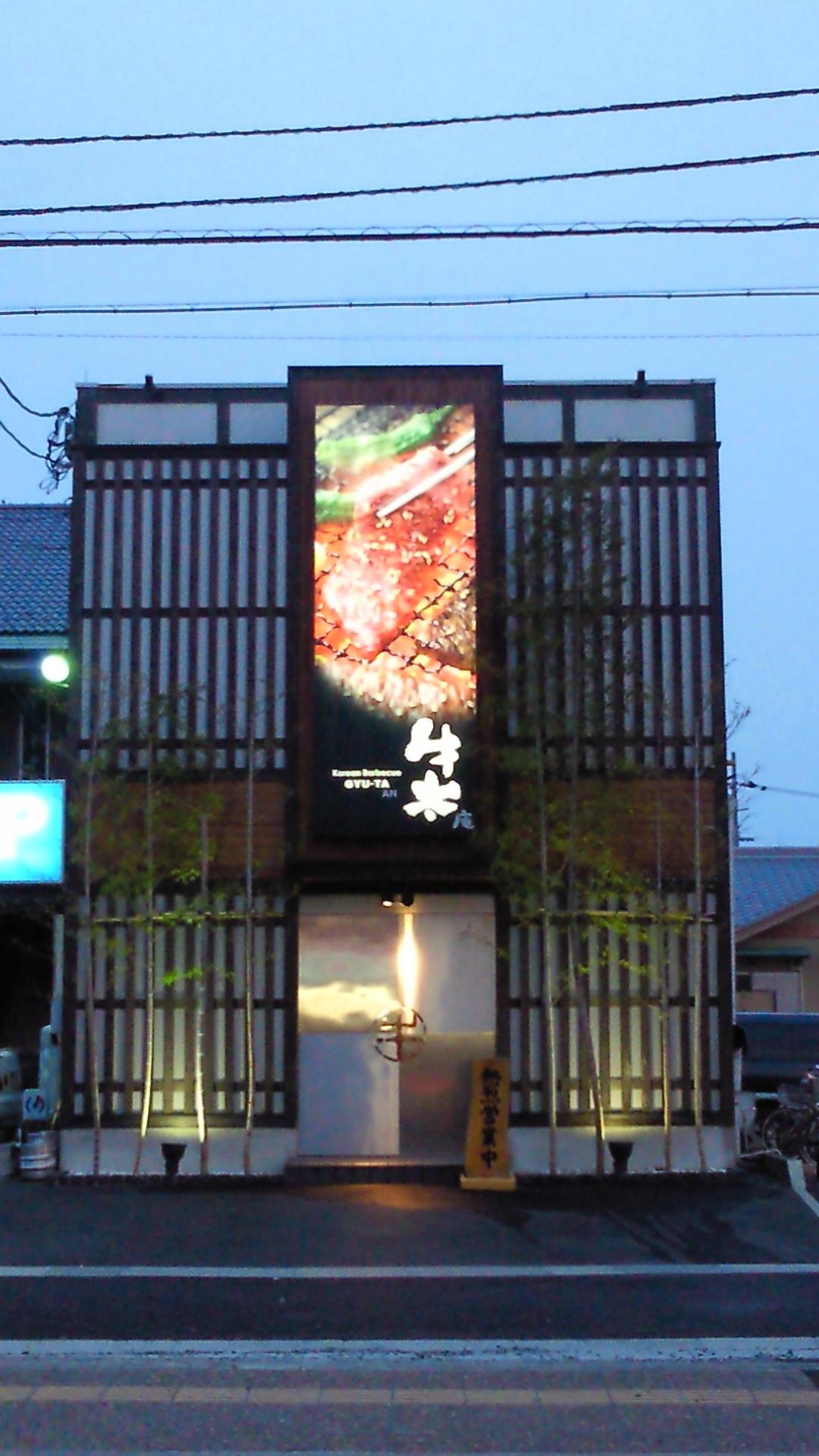 薩摩の牛太 保内店