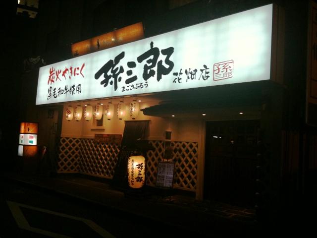 孫三郎 花畑店