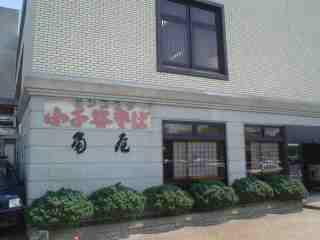 角屋 サンプラザ店