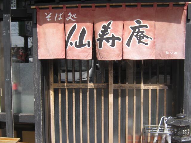 そば処 仙寿庵