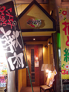 焼肉 バンビーノ 阪急伊丹店