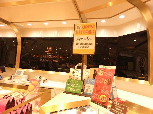 アンリシャルパンティエ 阪急百貨店 大井食品館