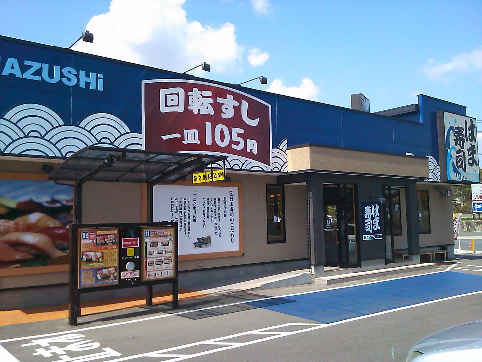 はま寿司 宇部恩田町店