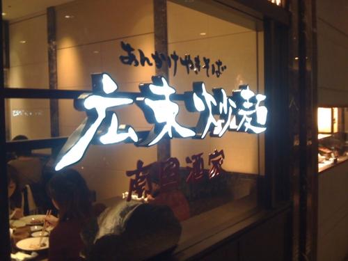 広東炒麺南国酒家 博多駅