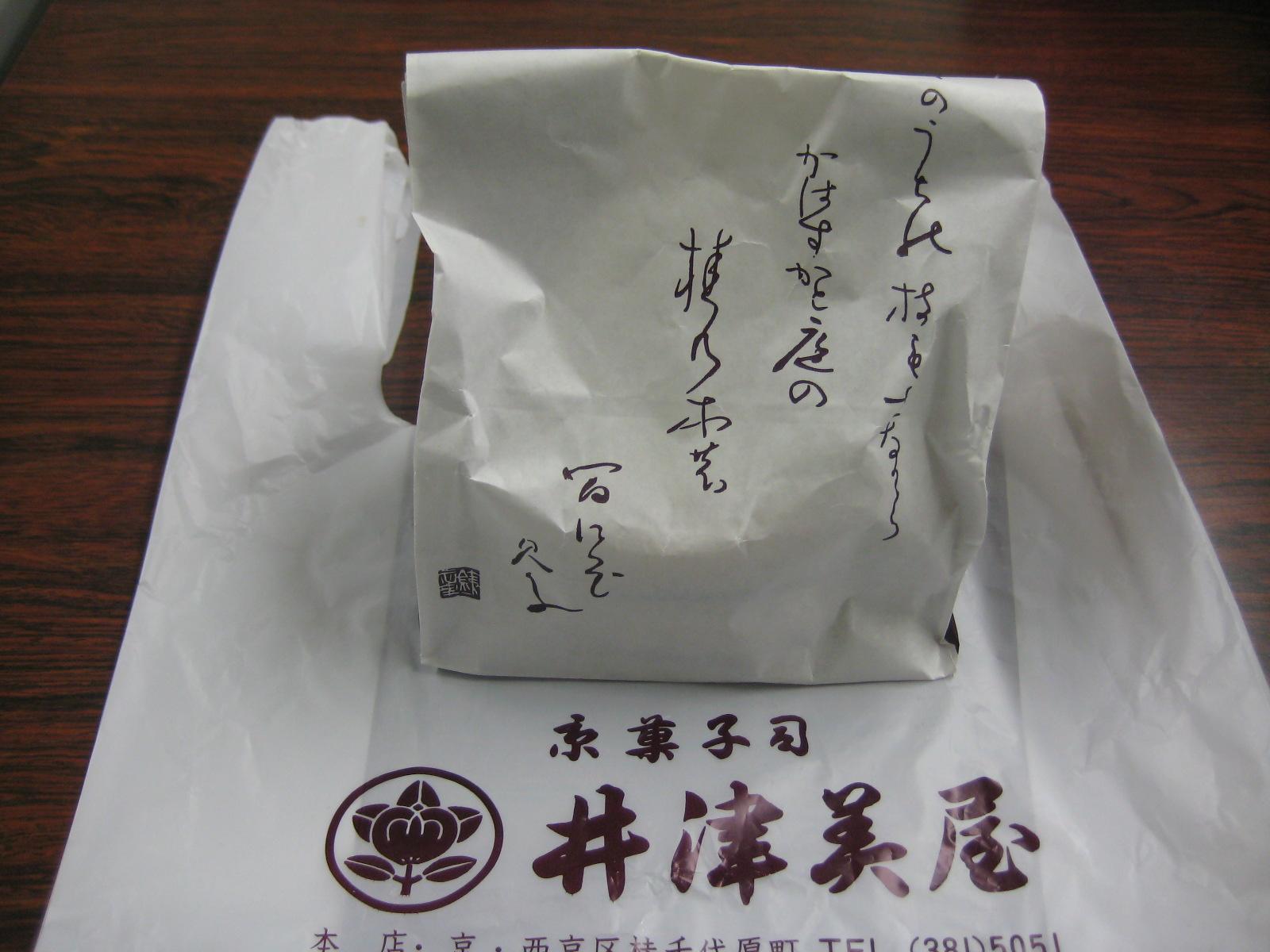 京菓子司 井津美屋 本店