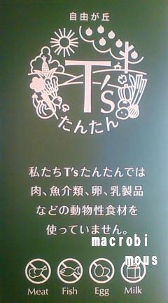 T's たんたん 東京駅京葉ストリート店