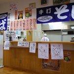 メイプルふれあいセンター 軽食コーナー -