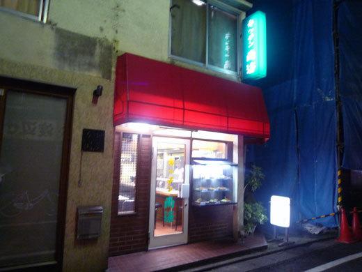 キッチン南海  駒場店