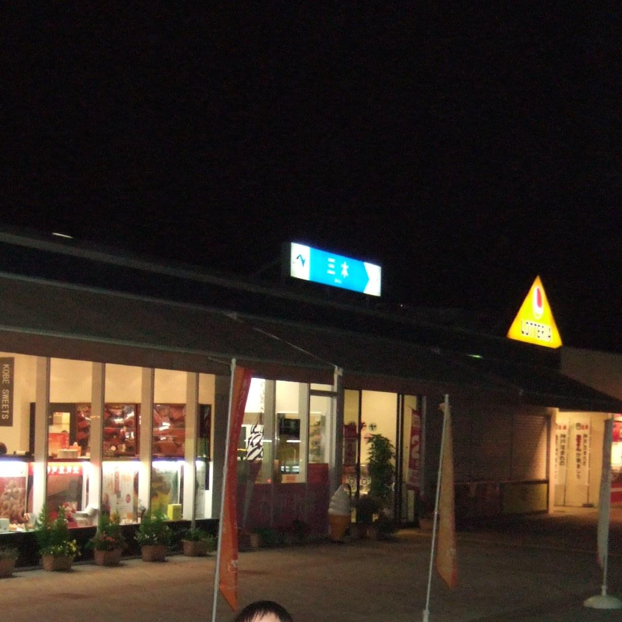 三木サービスエリア レストラン