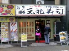 元祖寿司 錦糸町駅前店