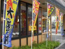 すし 銚子丸 草加店