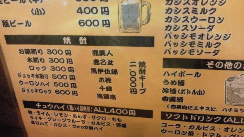 居酒屋とんちゃん