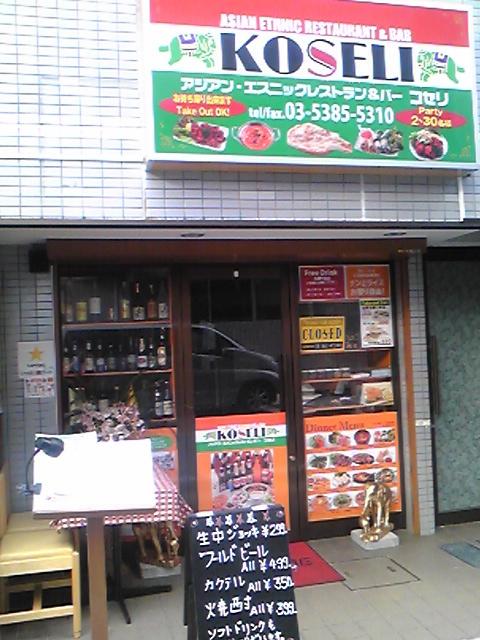 アジアン・エスニックレストラン&バー コセリ
