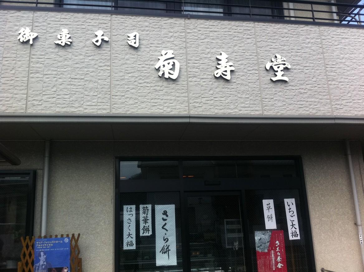 御菓子司 菊寿堂
