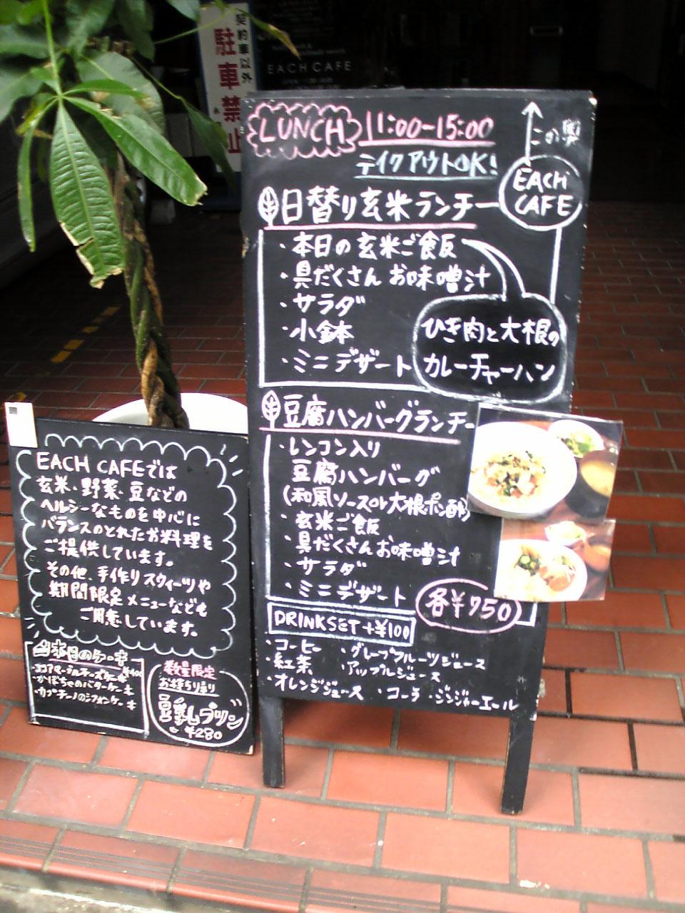 EACH CAFE