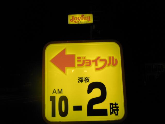 ジョイフル 京都井手町店