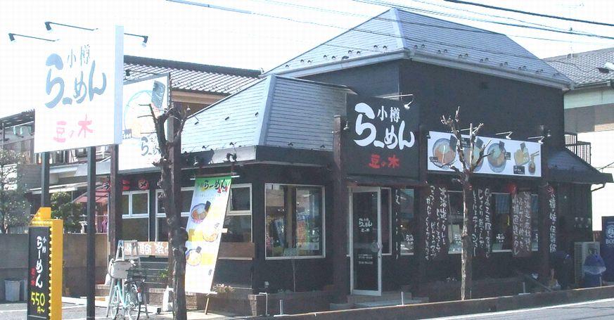 小樽らーめん 豆の木  蒲生店